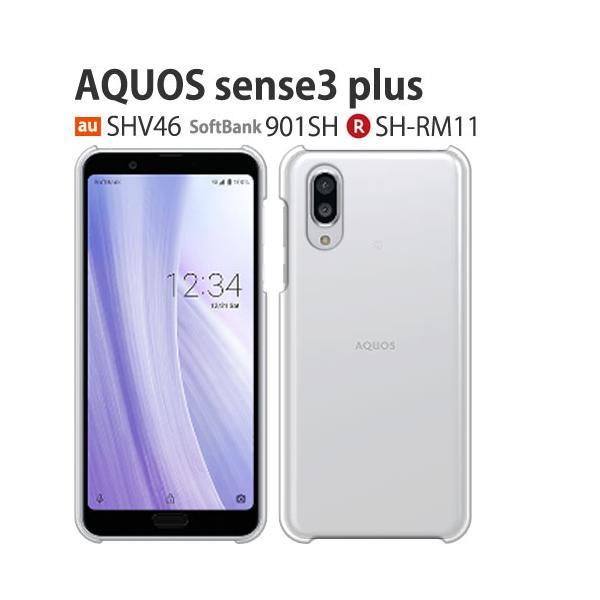 AQUOS sense3plus SHV46 ケース スマホカバー 保護フィルム 付き SHV47 SHV45 SHV44 スマホケース SHV43 SHV42 SHV41 SHV40 フィルム 耐衝 クリア smartno1