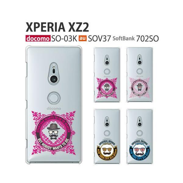 233cd6e20b so03k ケース カバー フィルム 付き Xperia XZ2 SO-03K SOV37 携帯カバー so01l so05k so04k ...