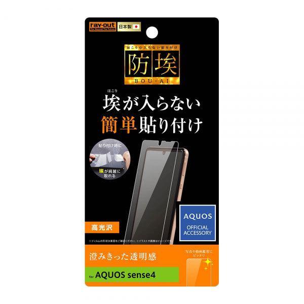 AQUOS sense4 sense4lite sense5G フィルム 液晶保護 指紋防止 光沢 カバー アクオス SH-41A SH-RM15 A004SH スマホフィルム