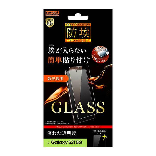 Galaxy S21 5G SC-51B SCG09 フィルム 液晶保護 ガラス 防埃 10H 光沢 ソーダガラス ギャラクシー カバー スマホフィルム