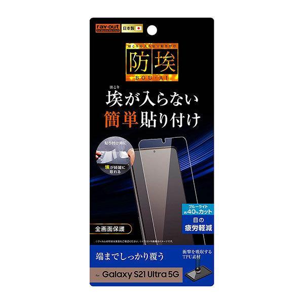 Galaxy S21 Ultra 5G SC-52B フィルム 液晶保護 TPU 光沢 フルカバー 衝撃吸収 ブルーライトカット ギャラクシー ウルトラ カバー スマホフィルム