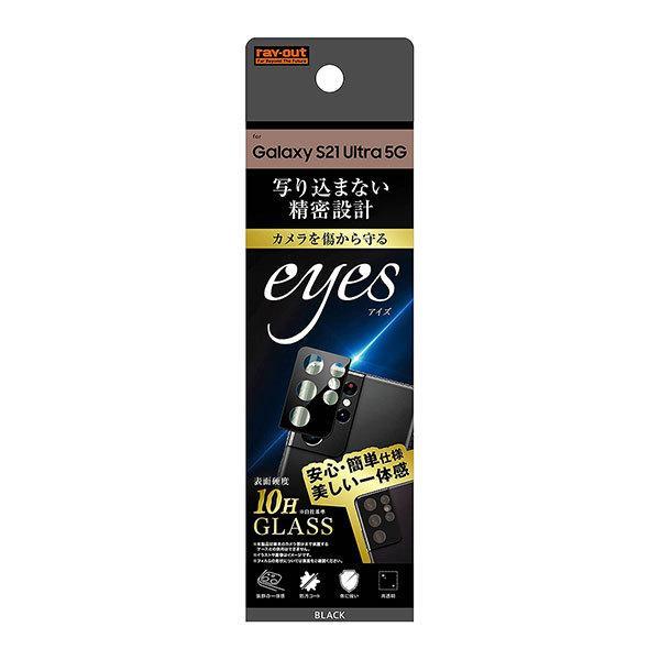 Galaxy S21 Ultra 5G SC-52B フィルム カメラ ガラス 10H eyes ブラック ギャラクシー ウルトラ カバー スマホフィルム