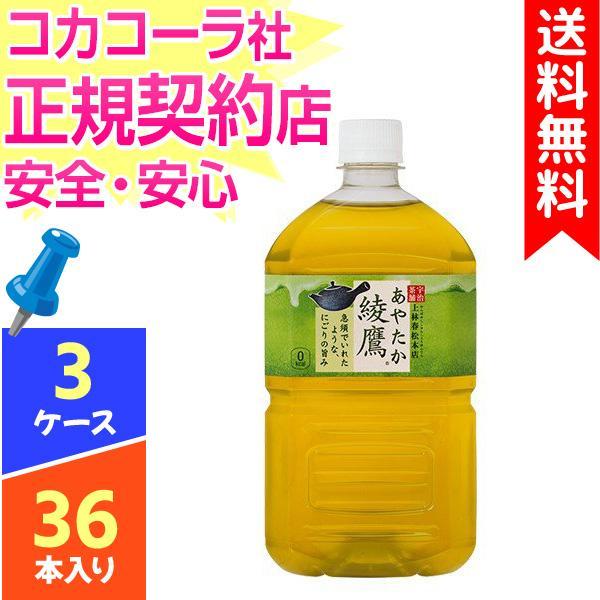 綾鷹 1000ml 36本 3ケース 送料無料 ペットボトル コカコーラ 緑茶 cola smartphone