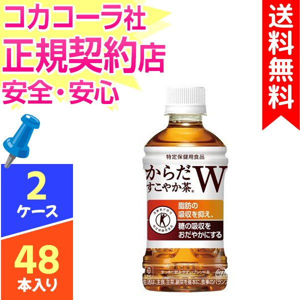からだすこやか茶W 350ml 48本 2ケース ペットボトル 特保 送料無料 コカコーラ cola|smartphone