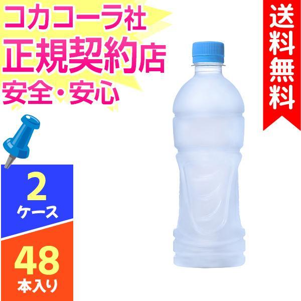 アクエリアスラベルレススポーツドリンク500mlペットボトル熱中症対策飲み物2ケース24本合計48本最安値挑戦cola