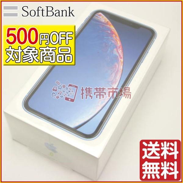 新品 未使用品 SoftBank iPhoneXR 128GB ブルー  スマホ 保証あり Sランク 本体 白ロム  あすつく対応 携帯電話 smartphone