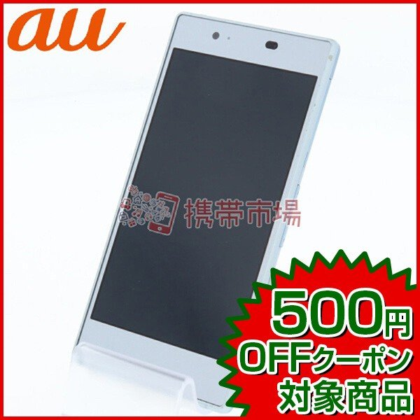 Qua phone KYV37 16GB アイスブルー auの画像