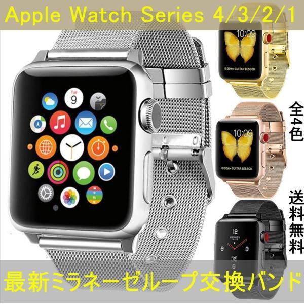 apple watch series4 最新 apple watch series3 2 1 アップルウォッチ バンド Apple ベルト マグネット ミラネーゼループ ステンレス  送料無料|smartshz