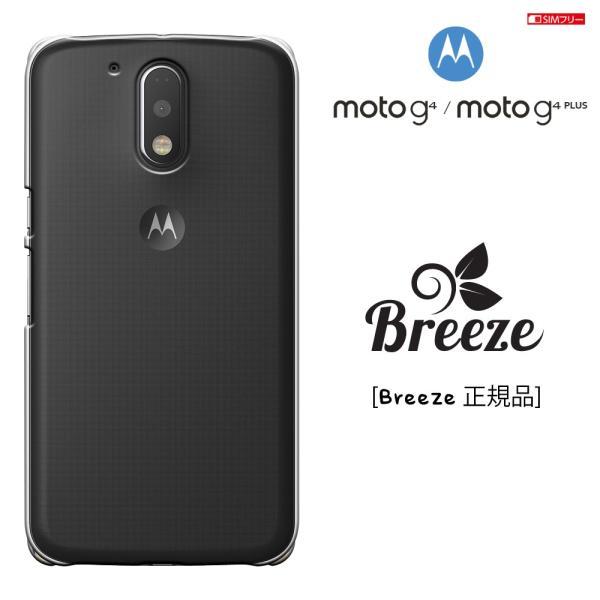 Motorola Moto G4   G4 Plus ハードケース モトローラ G4 ケース モトローラ g4 カバー 液晶保護フィルム付   カード入れ スマホケース 無地 透明 クリアケース