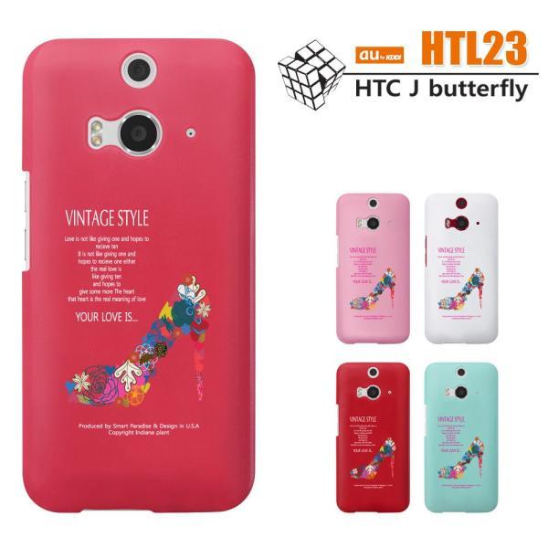 HTC J butterfly HTL23 au エーユー スマホケース スマホカバー スマート天国