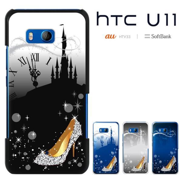 HTC U11 エイチティーシー ユーイレブン HTV33ケース HTC U11  ハードケース スマホケース
