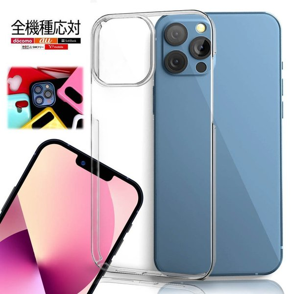 iphone8ケース iphone8/7兼用 クリアケース iphone8  iphone 8 透明 クリア カバー アイフォン8 ケース ハードケース カバースマホケース