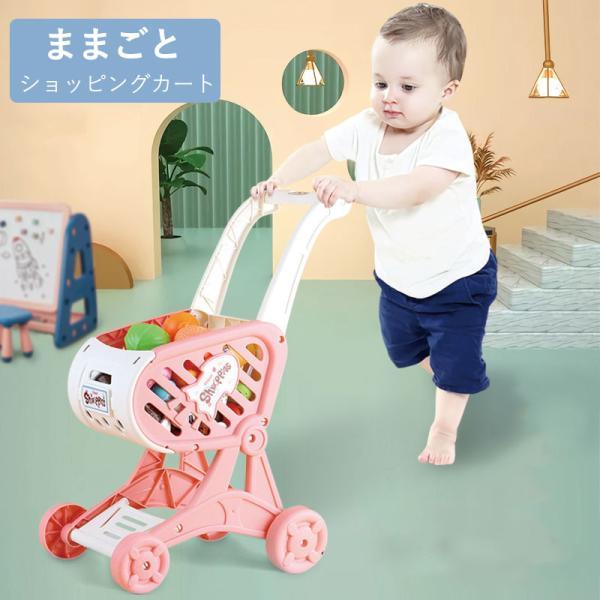 ままごと ショッピングカート 買い物ごっこ 歩行器 歩行補助 知育玩具 おもちゃ カート かわいい おしゃれ O脚防止 組み立てかんたん 軽量 ギフト 送料無料