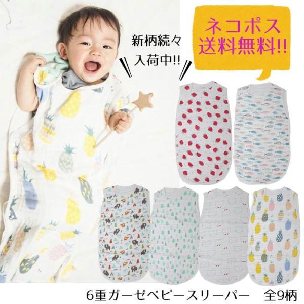 スリーパー ガーゼ タオル バスローブ 赤ちゃん ベスト 出産祝い ベビー 6重 寝冷え対策に 赤ちゃんからお子様まで使用可能 綿100% 柔らか素材 送料無料|smile-baby