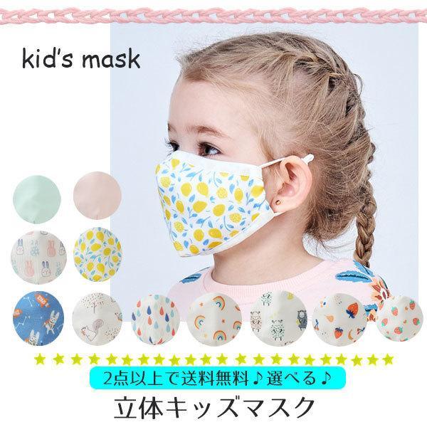 マスクキッズ子供用マスク洗える子どもマスクガーゼ夏用使い捨て布マスク夏立体マスク薄手綿布かぜ花粉園児用キッズマスク