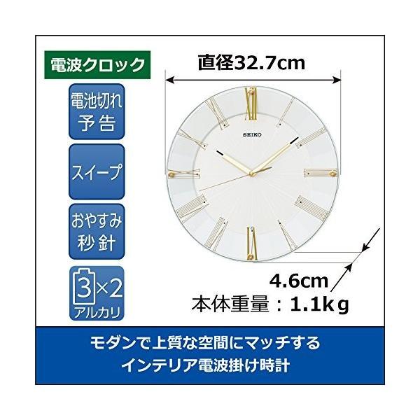 セイコー クロック 掛け時計 電波 アナログ 白 パール KX214H SEIKO|smile-box|02