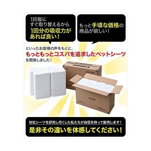 山善 1回使い捨て 薄型ペットシーツ レギュラー 800枚 GPS-800R|smile-box|02