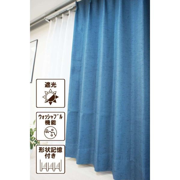 カーテン 厚地 遮光 青系 さわやか モダン 条件付き送料無料 形状記憶 ウォッシャブル|smile-curtain|02