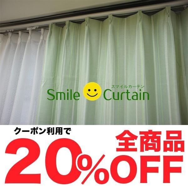カーテン 厚地 遮光 緑系 カジュアル 形状記憶 ウォッシャブル|smile-curtain