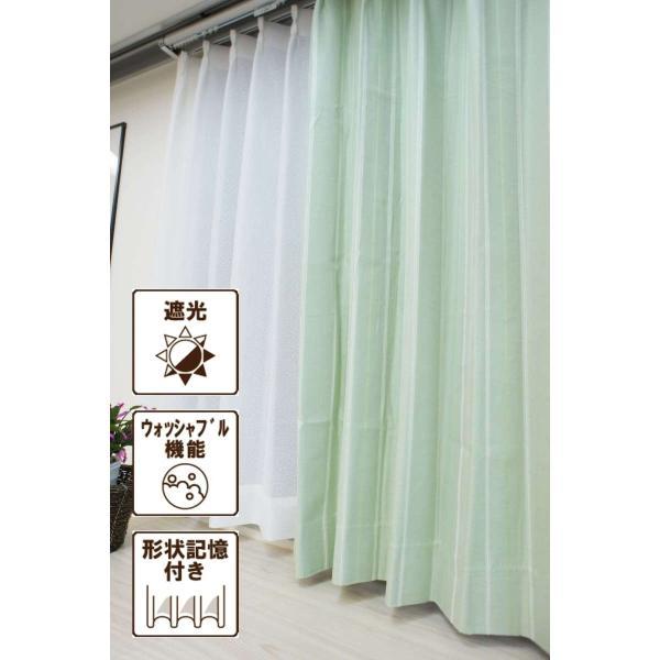カーテン 厚地 遮光 緑系 カジュアル 形状記憶 ウォッシャブル|smile-curtain|02