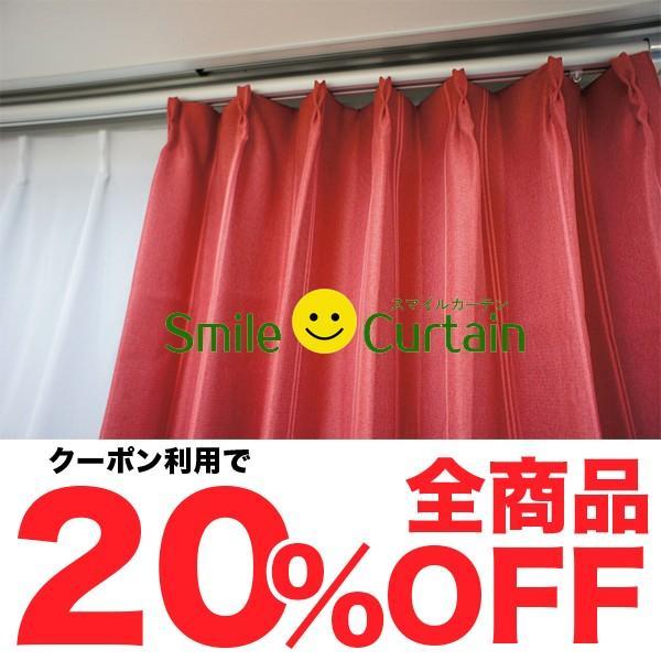 カーテン 厚地 遮光 赤系 かわいい 形状記憶 ウォッシャブル|smile-curtain