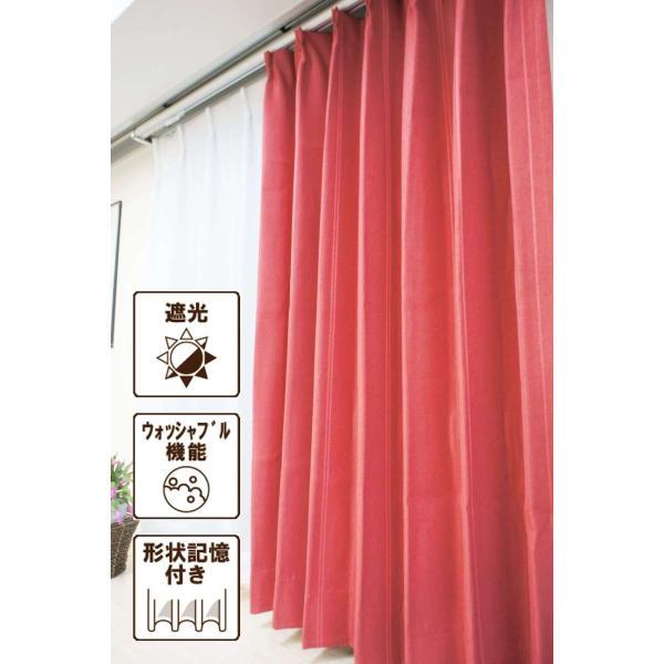 カーテン 厚地 遮光 赤系 かわいい 形状記憶 ウォッシャブル|smile-curtain|02