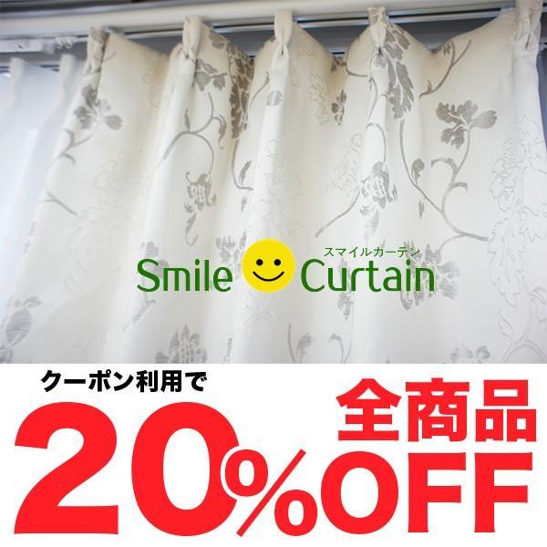 カーテン 厚地 遮光 柄 エレガンス 形状記憶 ウォッシャブル smile-curtain