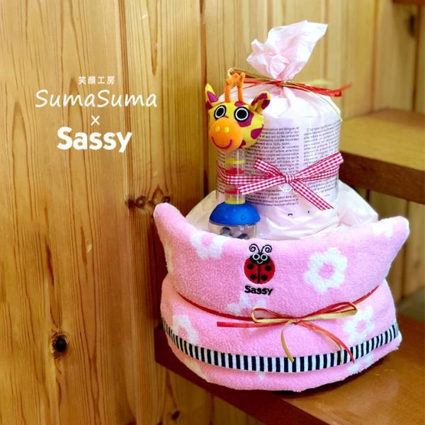おむつケーキ sassy サッシー 出産祝い 男 女 オムツケーキ 男の子 女の子 おしゃれ メッセージ ブランド