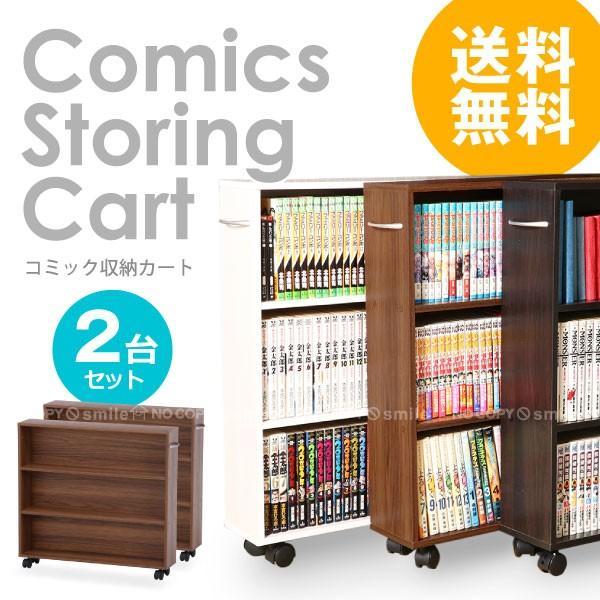 NEW コミック収納カート / HG-05  「お買い得2台セット」  西A  / まとめ割 smile-hg
