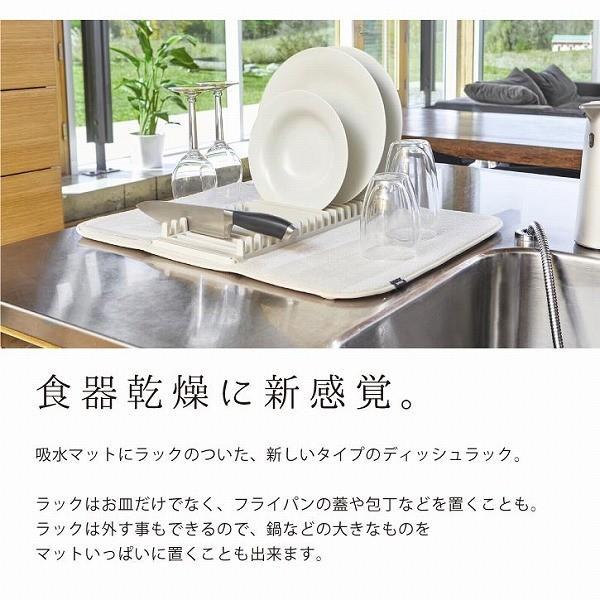 水切りラック 吸水マット 食器 / ユードライ ドライングマット / umbra アンブラ smile-hg 02