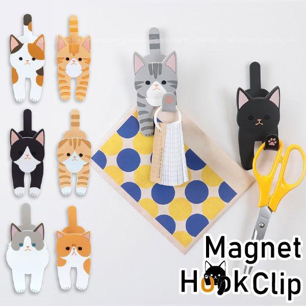 マグネットフッククリップ 「ポスト投函送料無料」/ 磁石 マグネット フック スマホスタンド クリップ 小物 鍵 メモ止め 冷蔵庫 オフィス 玄関 ドア ねこ 猫