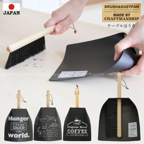 テーブルほうき / 卓上 ほうき 箒 ミニ ブラシ ちりとり セット 掃除用品 ブラック おしゃれ パンくず 消しゴム カス 宿題 ダイニングテーブル 日本製