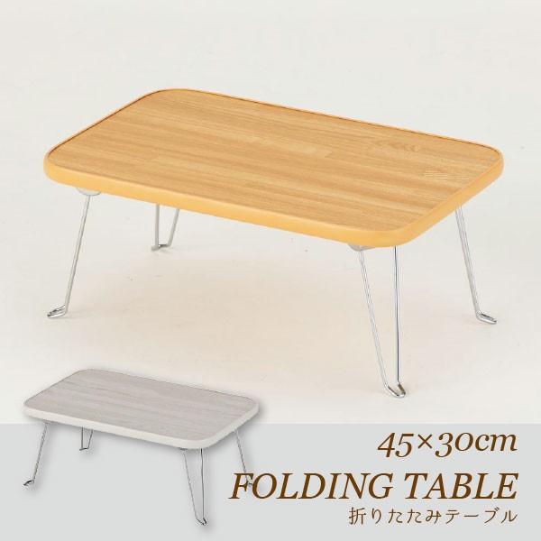 折りたたみテーブル 45cm×30cm OTB-4530 / 折りたたみ ミニテーブル コンパクトテーブル 折れ脚 ローテーブル 座卓 軽量|smile-hg