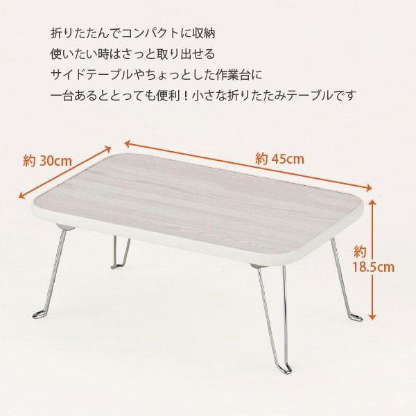 折りたたみテーブル 45cm×30cm OTB-4530 / 折りたたみ ミニテーブル コンパクトテーブル 折れ脚 ローテーブル 座卓 軽量|smile-hg|02