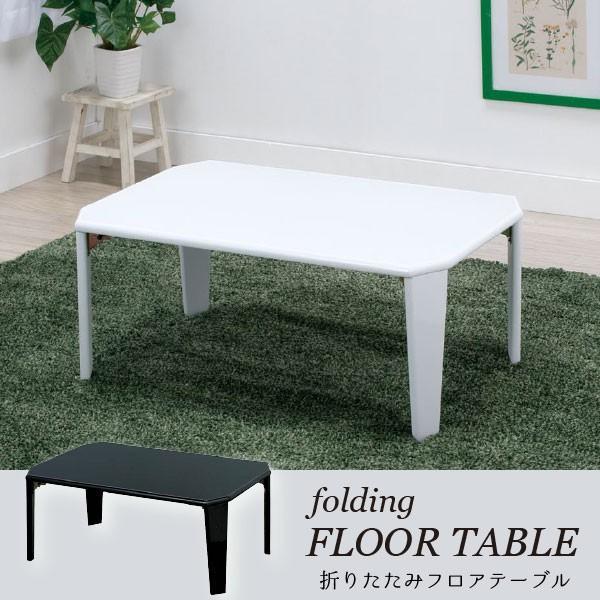 「在庫処分」フロアテーブル長方FRT-75「」「中」/折りたたみテーブル折れ脚鏡面センターテーブルリビングテーブルローテーブル座