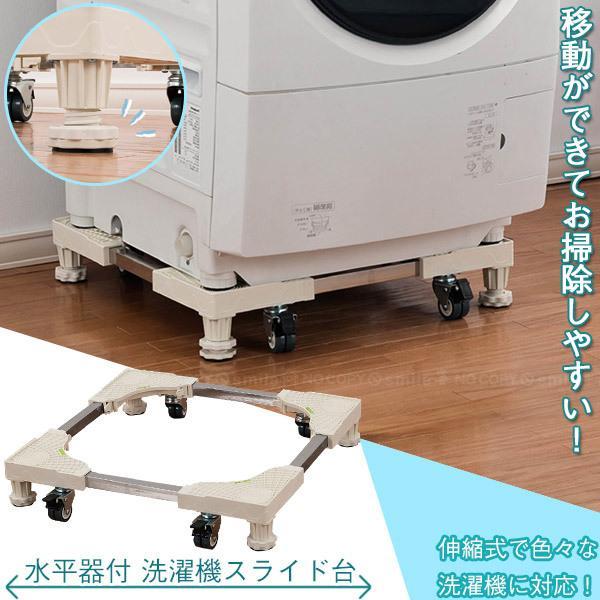 洗濯機スライド台