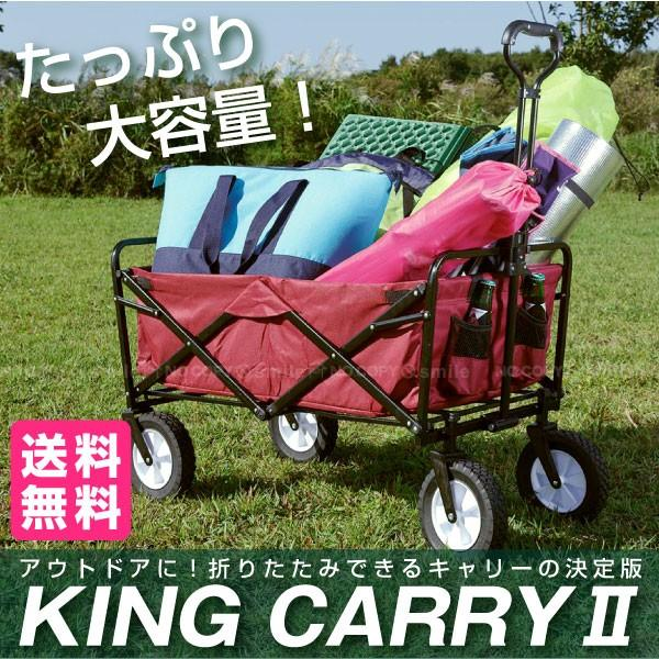 キャリー アウトドア / キングキャリー2 KC16-92 「送料無料」|smile-hg