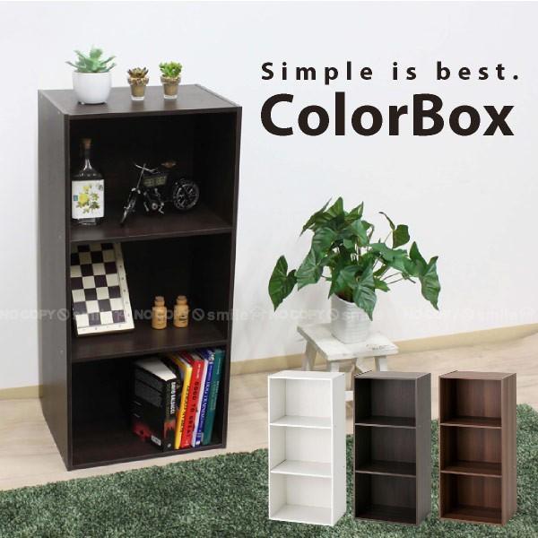 カラーボックス3段 / CBV-SD3|smile-hg