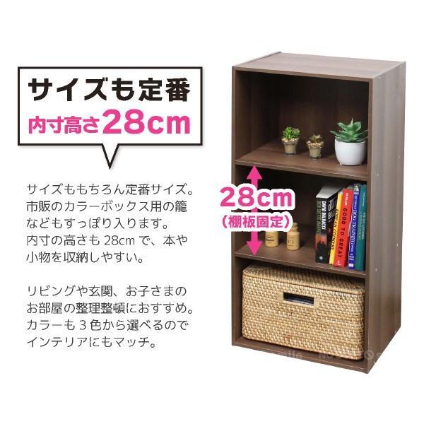 カラーボックス3段 / CBV-SD3|smile-hg|03