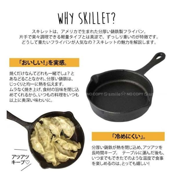 スキレット丸型 15.5cm|smile-hg|02