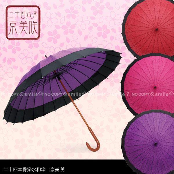 桜が浮き出る蛇の目傘 京美咲  / JK-20|smile-hg