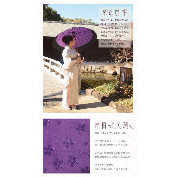 桜が浮き出る蛇の目傘 京美咲  / JK-20|smile-hg|02