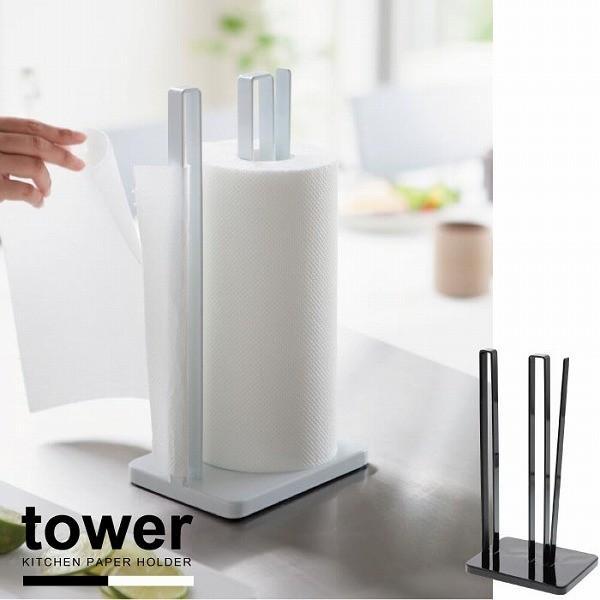 片手で切れるキッチンペーパーホルダー タワー|smile-hg