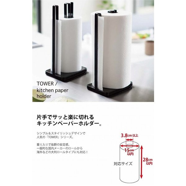 片手で切れるキッチンペーパーホルダー タワー|smile-hg|02