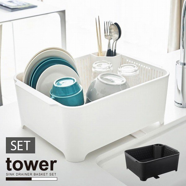 tower / 水切りセット タワー  「送料無料」|smile-hg