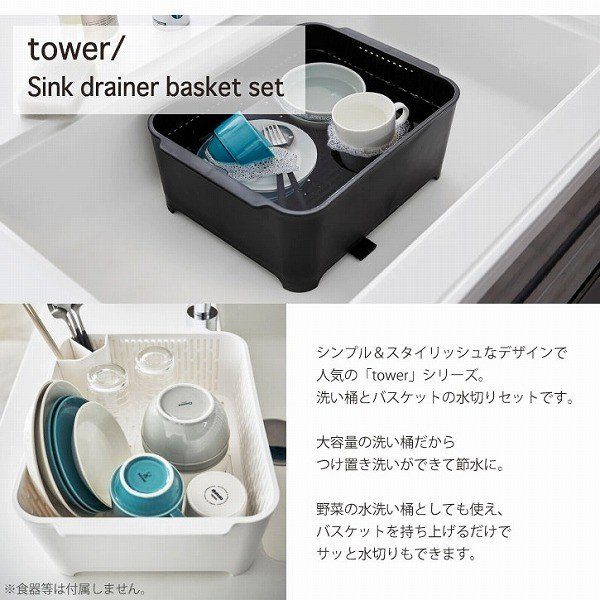 tower / 水切りセット タワー  「送料無料」|smile-hg|02