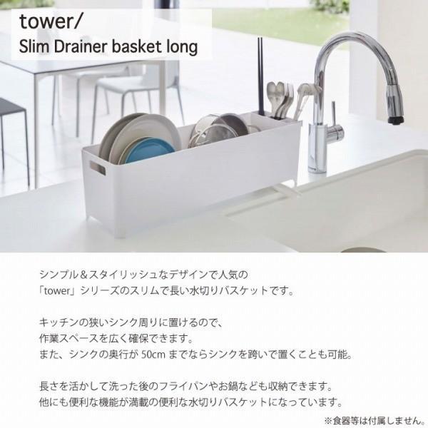 水切りラック カゴ キッチン / スリム水切りバスケット / tower タワー ロング 「送料無料」|smile-hg|02