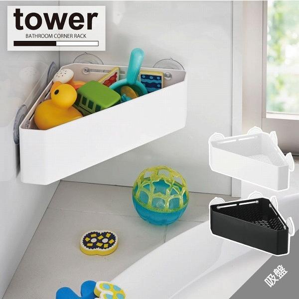 浴室 収納 お風呂 カゴ / 吸盤バスルームコーナーおもちゃラック / tower タワー smile-hg