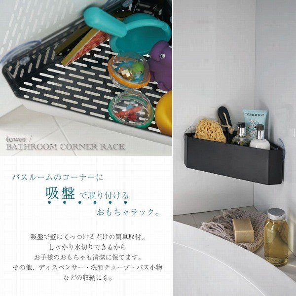 浴室 収納 お風呂 カゴ / 吸盤バスルームコーナーおもちゃラック / tower タワー smile-hg 02