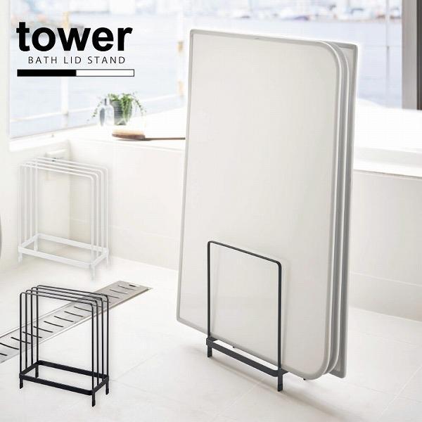 乾きやすい風呂蓋スタンド タワー tower / 風呂ふた 収納 風呂フタ 水切り カビ ぬめり 風通し シャッター ホルダー ラック 台 スタンド 置く おしゃれ